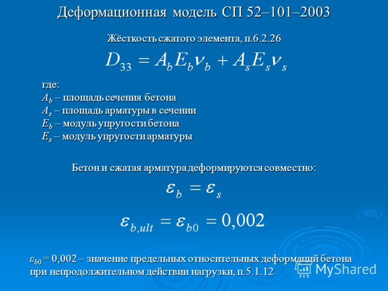 Жёсткость сжатого элемента, п.6.2.26 Деформационная модель СП 52–101–2003 где: A b – площадь сечения бетона A s – площадь арматуры в сечении E b – модуль упругости бетона E s – модуль упругости арматуры Бетон и сжатая арматура деформируются совместно