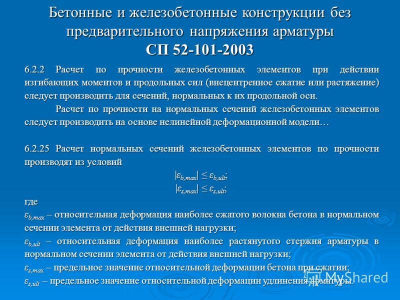 Бетонные и железобетонные конструкции без предварительного напряжения арматуры СП 52-101-2003 6.2.2Расчет по прочности железобетонных элементов при действии изгибающих моментов и продольных сил (внецентренное сжатие или растяжение) следует производит