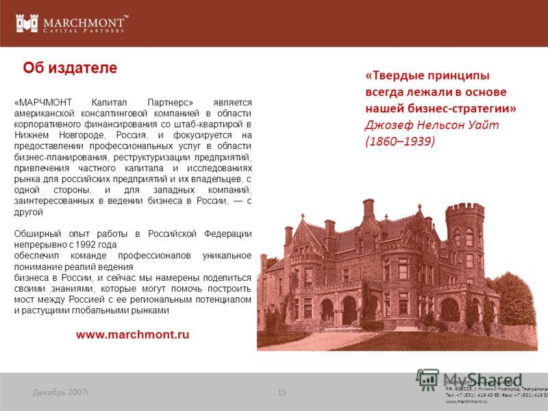 «МАРЧМОНТ Капитал Партнерс» является американской консалтинговой компанией в области корпоративного финансирования со штаб-квартирой в Нижнем Новгороде, Россия, и фокусируется на предоставлении профессиональных услуг в области бизнес-планирования, ре