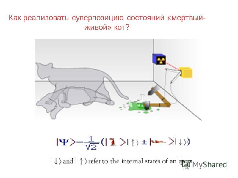 Как реализовать суперпозицию состояний «мертвый- живой» кот?