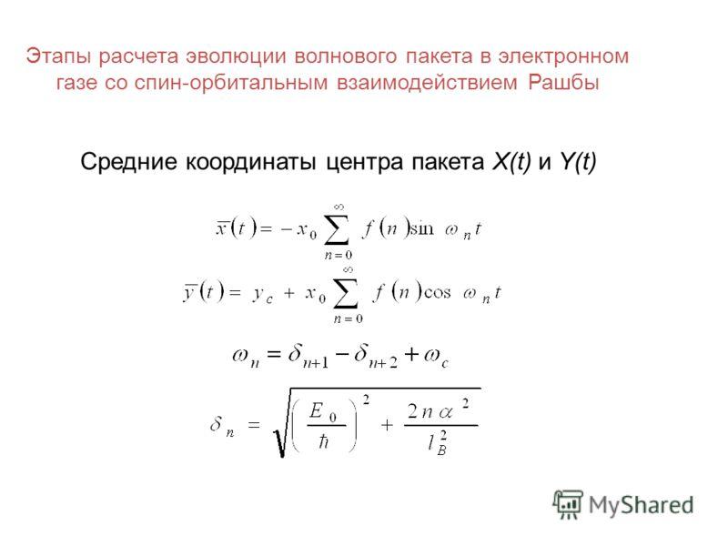 Этапы расчета эволюции волнового пакета в электронном газе со спин-орбитальным взаимодействием Рашбы Средние координаты центра пакета Х(t) и Y(t)