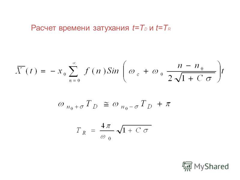 Расчет времени затухания t=T D и t=T R