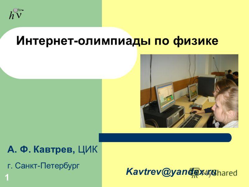 h 1 Интернет-олимпиады по физике А. Ф. Кавтрев, ЦИК г. Санкт-Петербург Kavtrev@yandex.ru