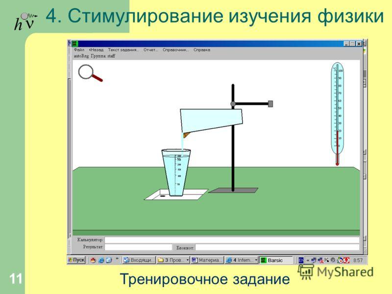 h 11 4. Стимулирование изучения физики Тренировочное задание