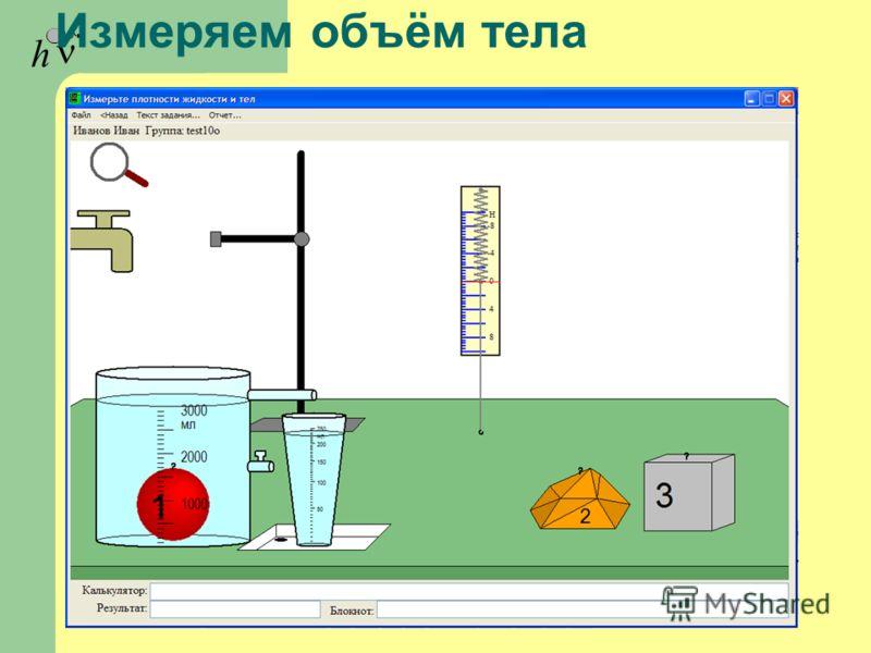 h Измеряем объём тела
