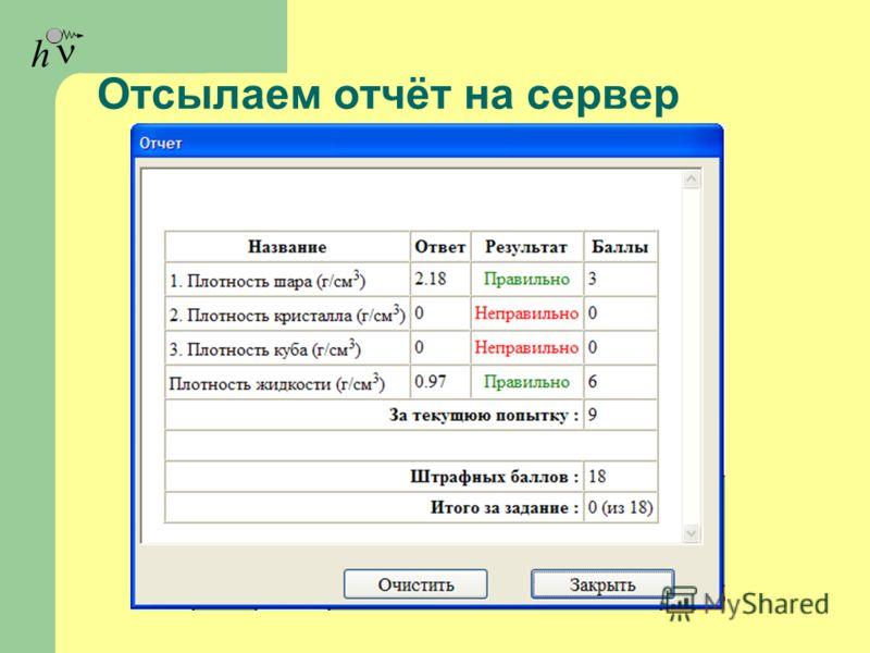 h Отсылаем отчёт на сервер