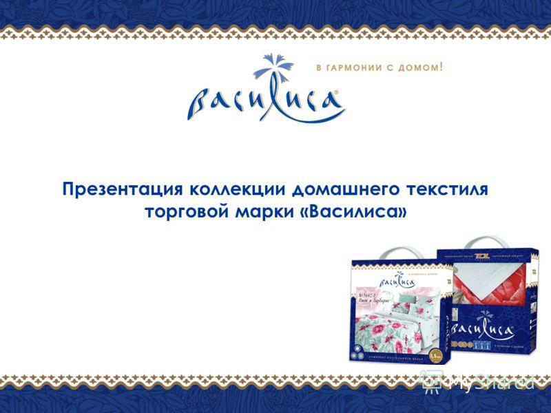 Презентация коллекции домашнего текстиля торговой марки «Василиса»