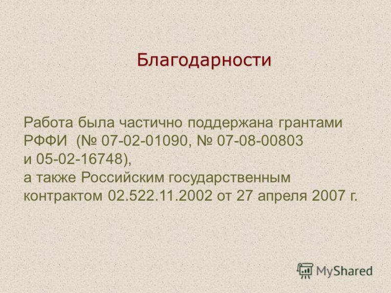 Благодарности Работа была частично поддержана грантами РФФИ ( 07-02-01090, 07-08-00803 и 05-02-16748), а также Российским государственным контрактом 02.522.11.2002 от 27 апреля 2007 г.