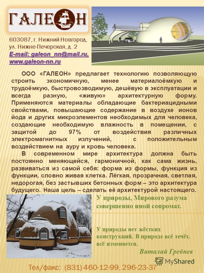 603087, г. Нижний Новгород, ул. Нижне-Печерская, д. 2 E-mail: galeon_nn@mail.ru, www.galeon-nn.ru Тел/факс: (831) 460-12-99, 296-23-37 ООО «ГАЛЕОН» предлагает технологию позволяющую строить экономичную, менее материалоёмкую и трудоёмкую, быстровозвод