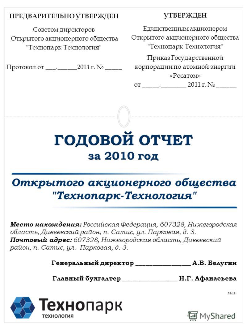 ПРЕДВАРИТЕЛЬНО УТВЕРЖДЕН Советом директоров Открытого акционерного общества