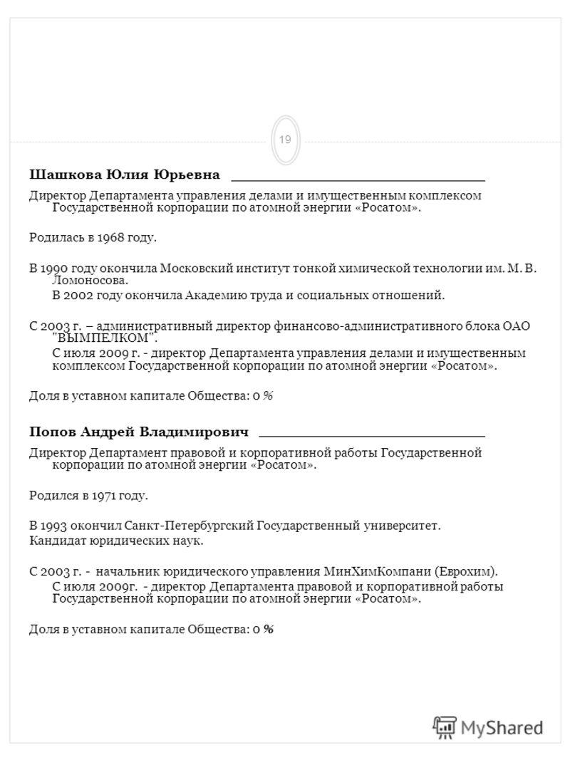 Шашкова Юлия Юрьевна _________ Директор Департамента управления делами и имущественным комплексом Государственной корпорации по атомной энергии «Росатом». Родилась в 1968 году. В 1990 году окончила Московский институт тонкой химической технологии им.