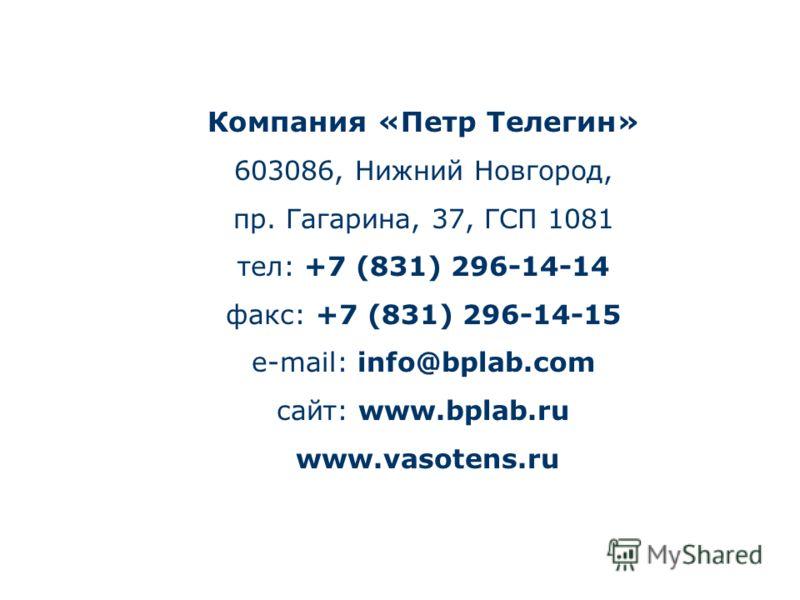 Компания «Петр Телегин» 603086, Нижний Новгород, пр. Гагарина, 37, ГСП 1081 тел: +7 (831) 296-14-14 факс: +7 (831) 296-14-15 e-mail: info@bplab.com сайт: www.bplab.ru www.vasotens.ru