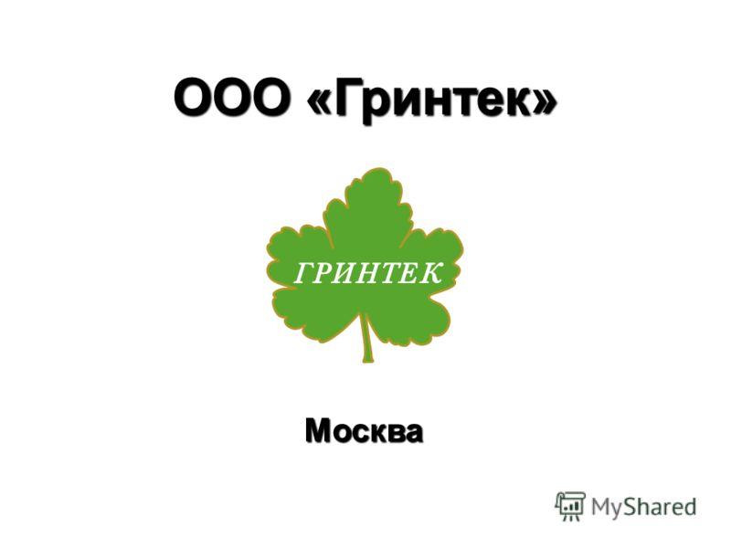 ООО «Гринтек» Москва