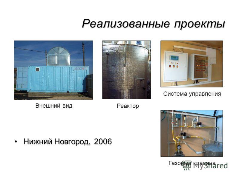 Реализованные проекты Нижний Новгород, 2006Нижний Новгород, 2006 Внешний вид Реактор Система управления Газовые клапана