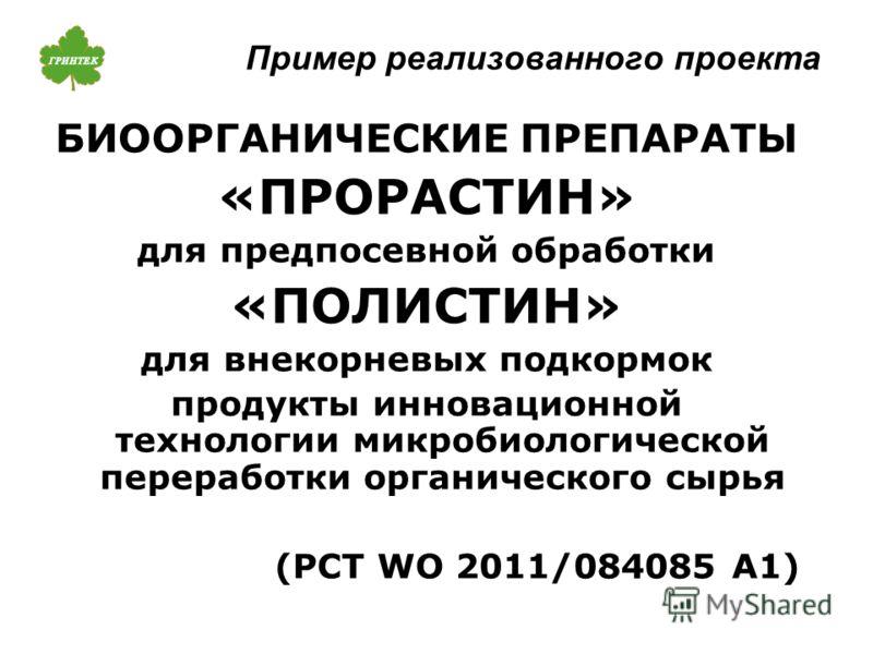 Пример реализованного проекта БИООРГАНИЧЕСКИЕ ПРЕПАРАТЫ «ПРОРАСТИН» для предпосевной обработки «ПОЛИСТИН» для внекорневых подкормок продукты инновационной технологии микробиологической переработки органического сырья (РСТ WO 2011/084085 A1)