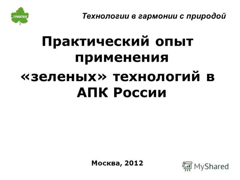 Технологии в гармонии с природой Практический опыт применения «зеленых» технологий в АПК России Москва, 2012