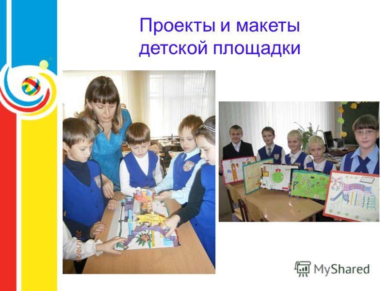 Проекты детской площадки