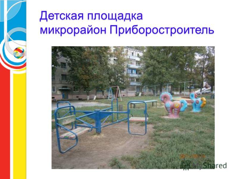 Детская площадка будущего