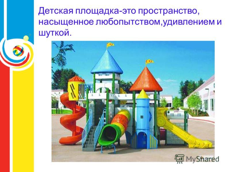 Детская площадка микрорайон Приборостроитель