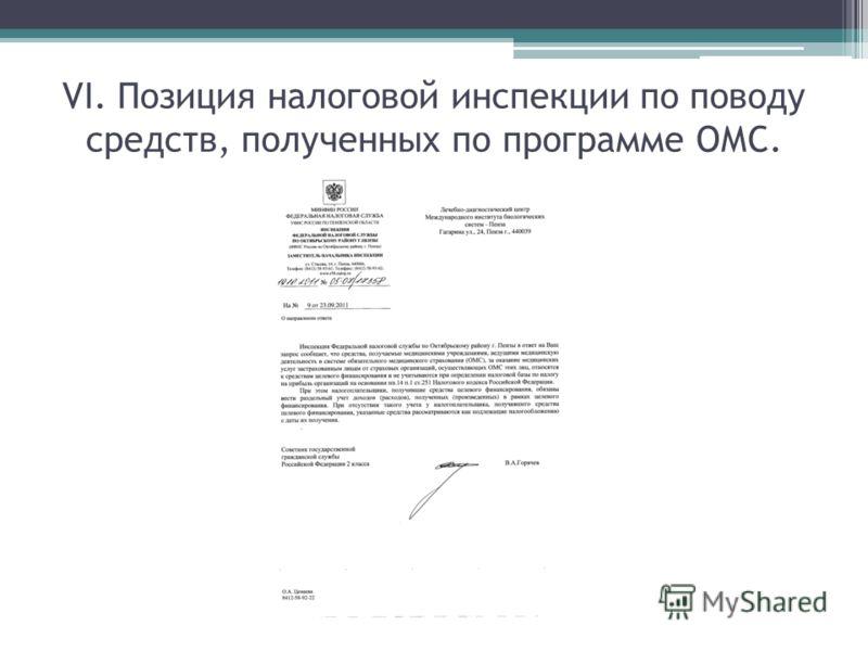 VI. Позиция налоговой инспекции по поводу средств, полученных по программе ОМС.