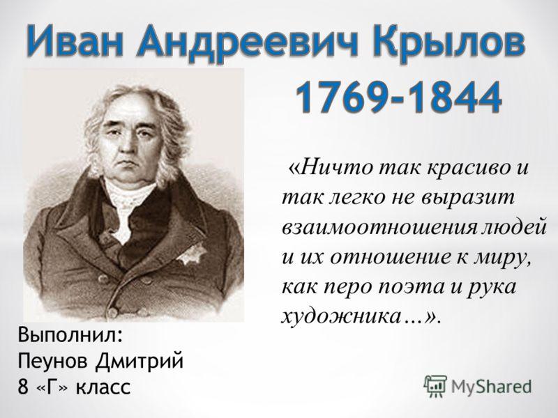 Выполнил: Пеунов Дмитрий 8 «Г» класс «Ничто так красиво и так легко не выразит взаимоотношения людей и их отношение к миру, как перо поэта и рука художника…».