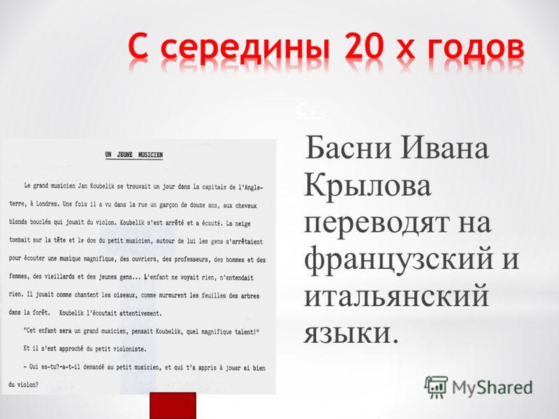 С г. Басни Ивана Крылова переводят на французский и итальянский языки.