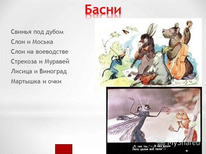 Свинья под дубом Слон и Моська Слон на воеводстве Стрекоза и Муравей Лисица и Виноград Мартышка и очки