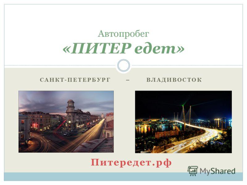 САНКТ-ПЕТЕРБУРГ – ВЛАДИВОСТОК Питередет.рф Автопробег «ПИТЕР едет»