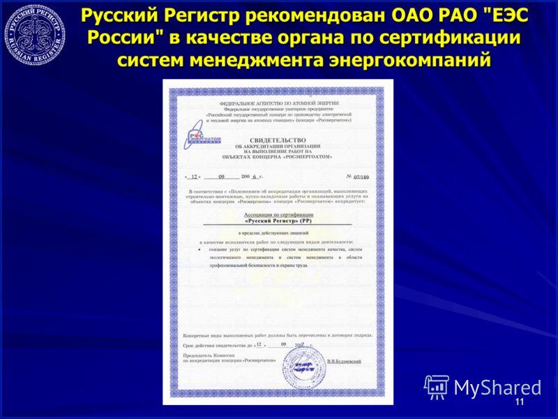 11 Русский Регистр рекомендован ОАО РАО ЕЭС России в качестве органа по сертификации систем менеджмента энергокомпаний