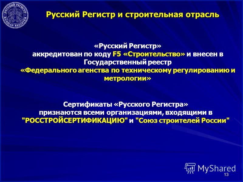 13 Русский Регистр и строительная отрасль Сертификаты «Русского Регистра» признаются всеми организациями, входящими в