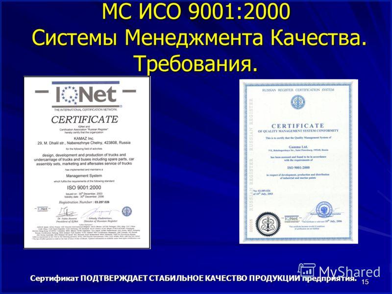 15 МС ИСО 9001:2000 Системы Менеджмента Качества. Требования. Сертификат ПОДТВЕРЖДАЕТ СТАБИЛЬНОЕ КАЧЕСТВО ПРОДУКЦИИ предприятия.
