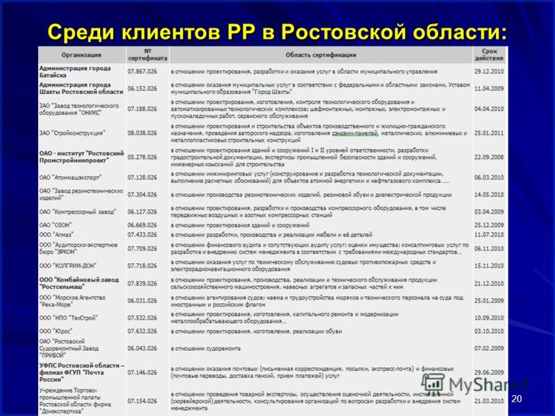 Среди клиентов РР в Ростовской области: 20