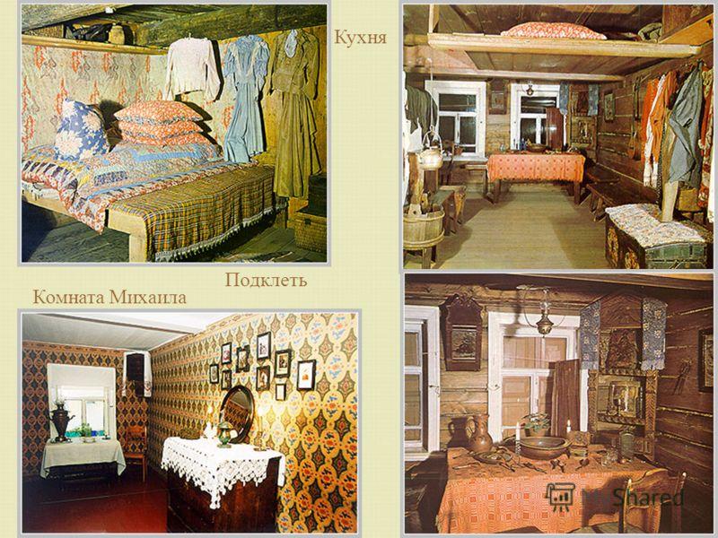 Кухня Комната Михаила