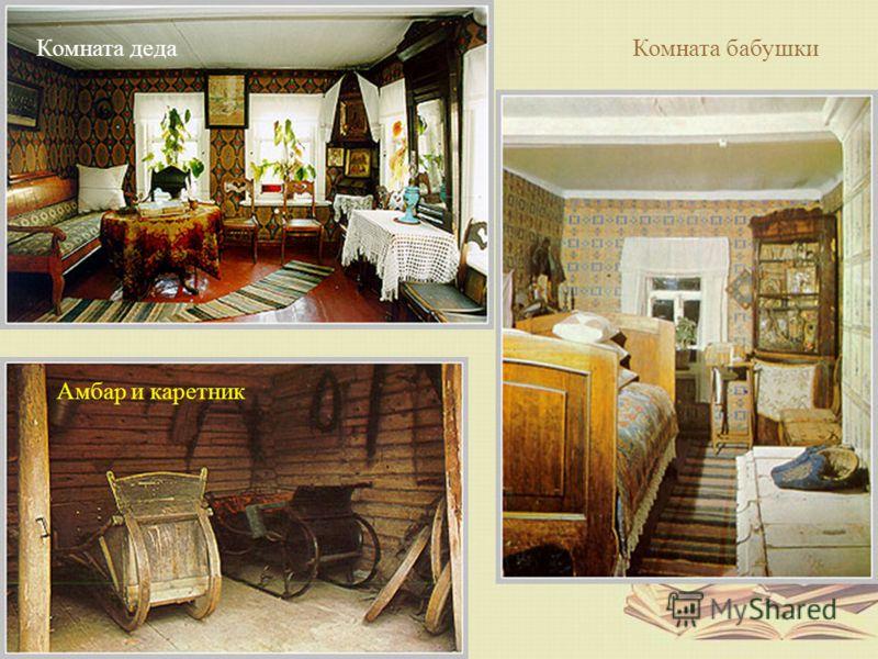 Комната дедаКомната бабушки Амбар и каретник