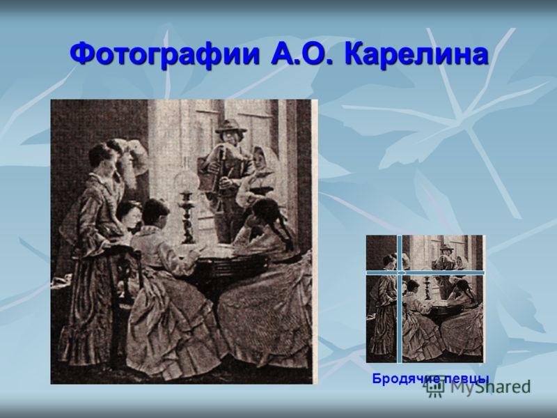 Фотографии А.О. Карелина Бродячие певцы