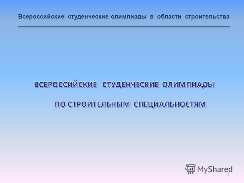 1 Всероссийские студенческие олимпиады в области строительства _______________________________________________________________