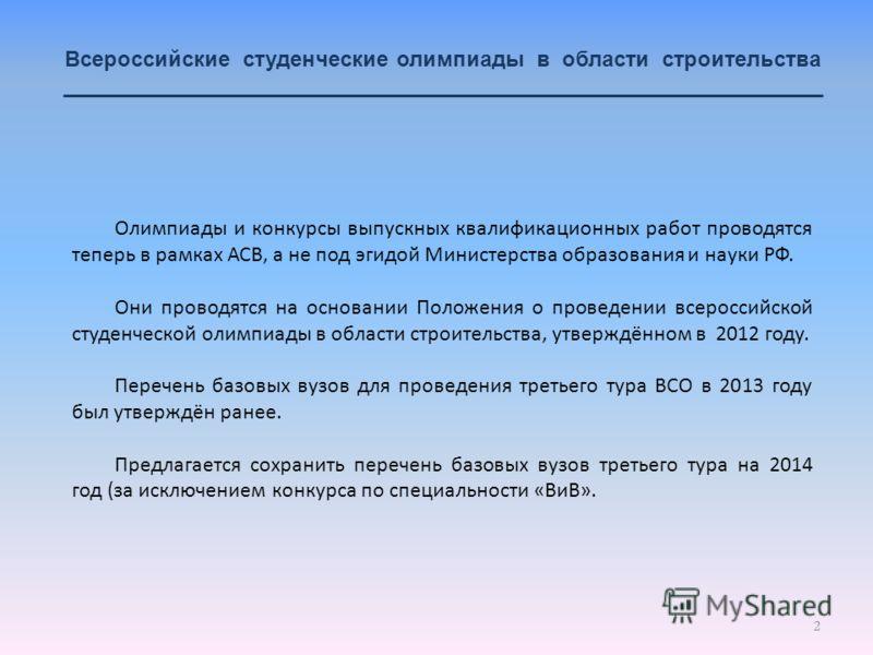 2 Всероссийские студенческие олимпиады в области строительства _______________________________________________________________ Олимпиады и конкурсы выпускных квалификационных работ проводятся теперь в рамках АСВ, а не под эгидой Министерства образова
