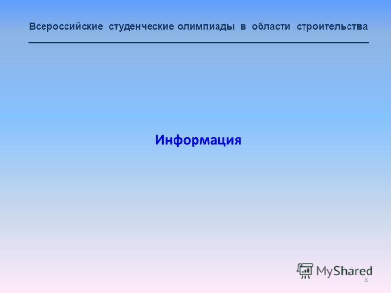 8 Всероссийские студенческие олимпиады в области строительства _______________________________________________________________ Информация