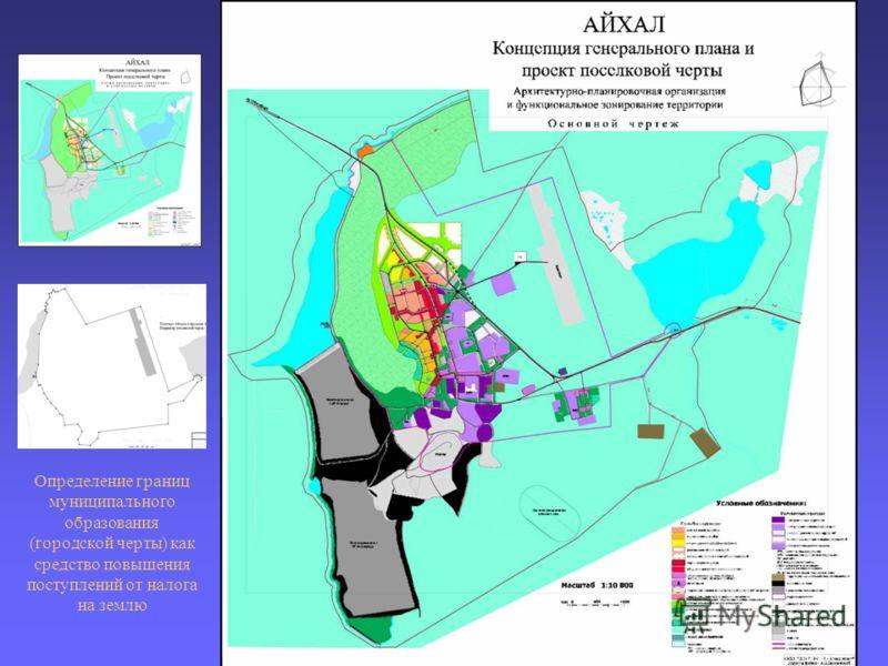 Определение границ муниципального образования (городской черты) как средство повышения поступлений от налога на землю