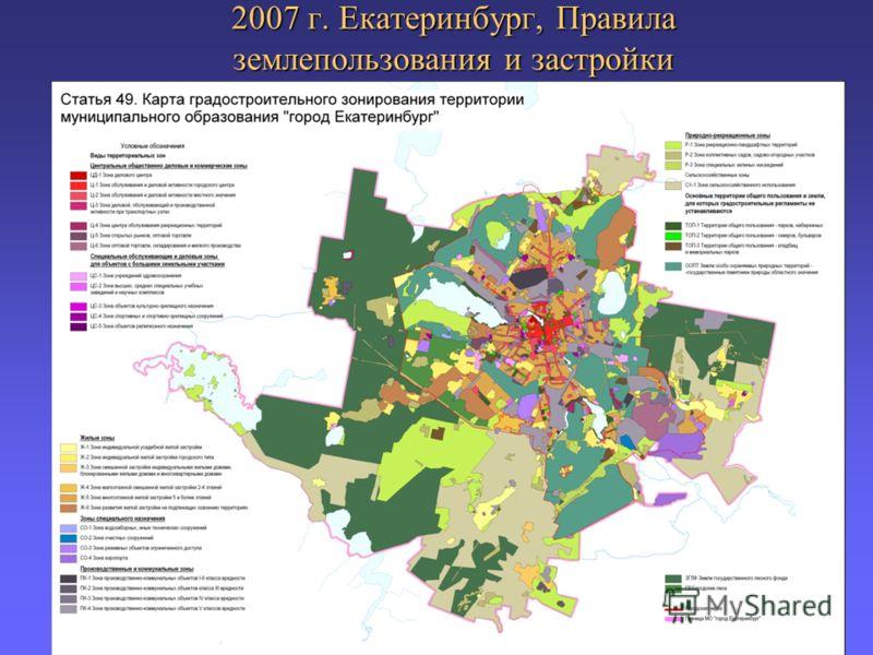 2007 г. Екатеринбург, Правила землепользования и застройки