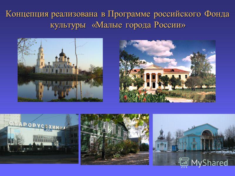 Концепция реализована в Программе российского Фонда культуры «Малые города России»