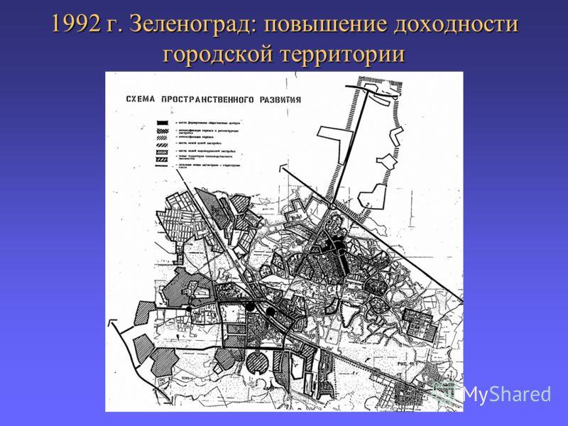 1992 г. Зеленоград: повышение доходности городской территории