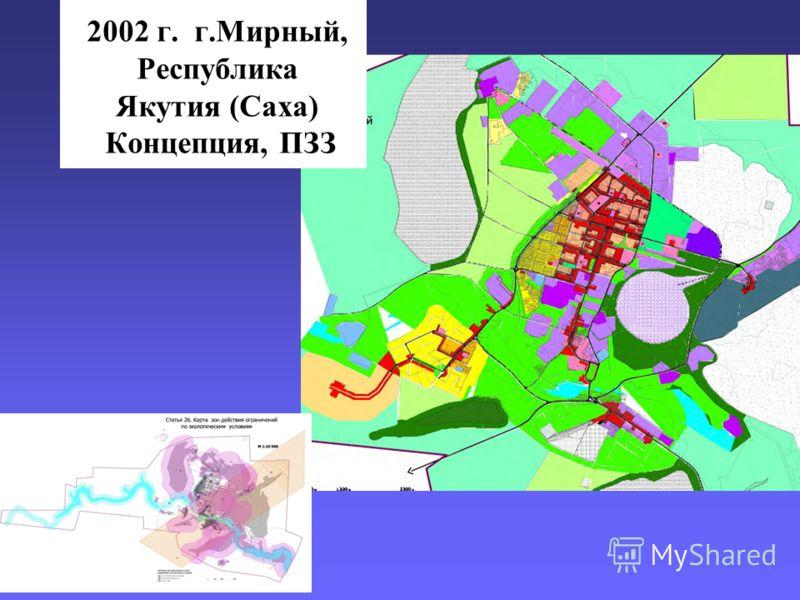 2002 г. г.Мирный, Республика Якутия (Саха) Концепция, ПЗЗ