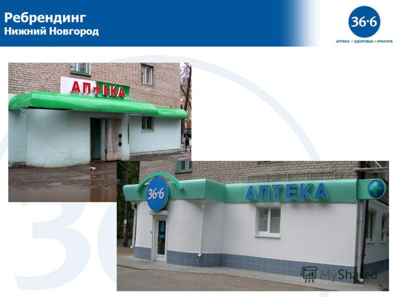 # Ребрендинг Нижний Новгород