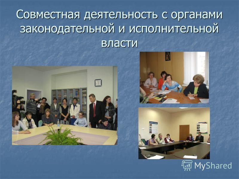 Совместная деятельность с органами законодательной и исполнительной власти