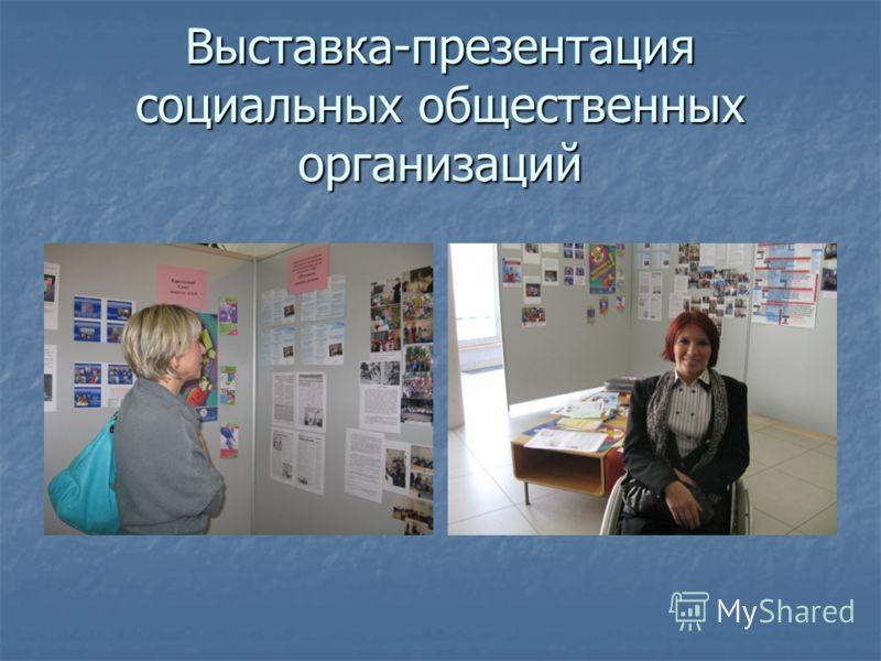 Выставка-презентация социальных общественных организаций