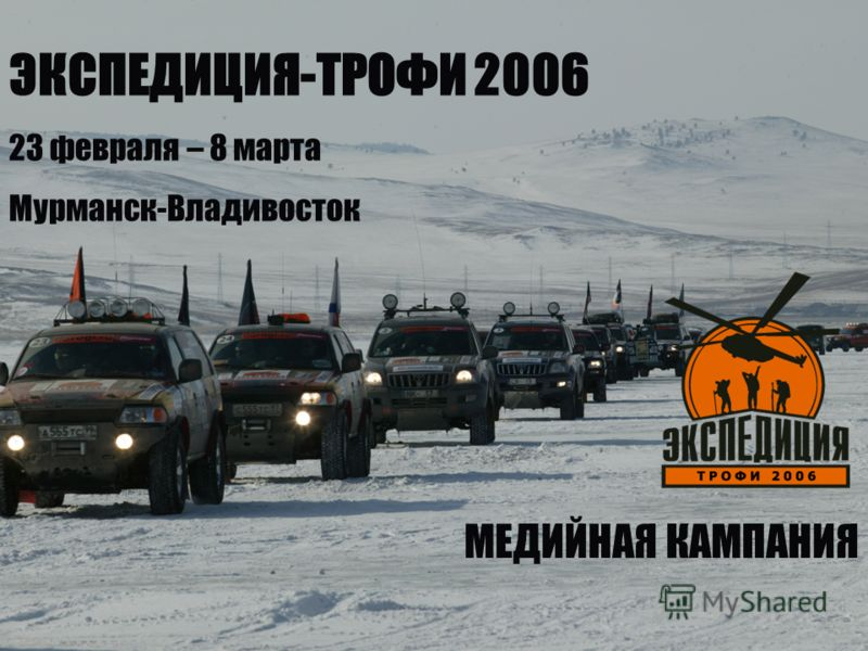ЭКСПЕДИЦИЯ-ТРОФИ 2006 23 февраля – 8 марта Мурманск-Владивосток МЕДИЙНАЯ КАМПАНИЯ