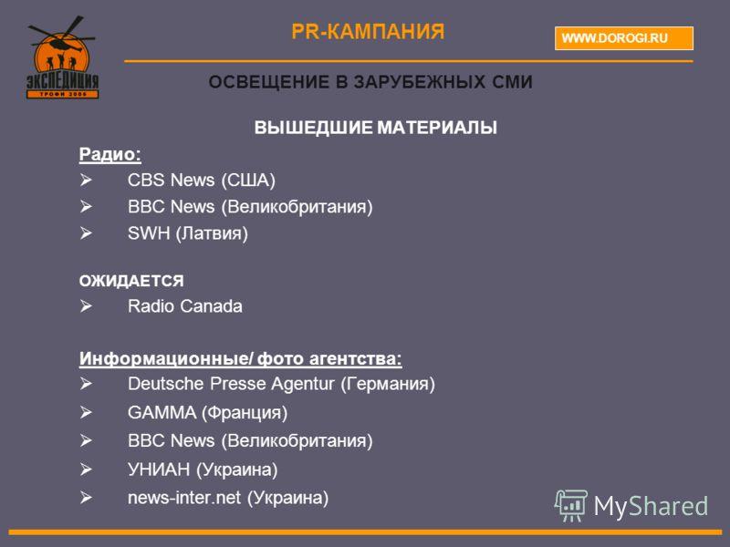 ВЫШЕДШИЕ МАТЕРИАЛЫ Радио: CBS News (США) BBC News (Великобритания) SWH (Латвия) ОЖИДАЕТСЯ Radio Canada Информационные/ фото агентства: Deutsche Presse Agentur (Германия) GAMMA (Франция) BBC News (Великобритания) УНИАН (Украина) news-inter.net (Украин
