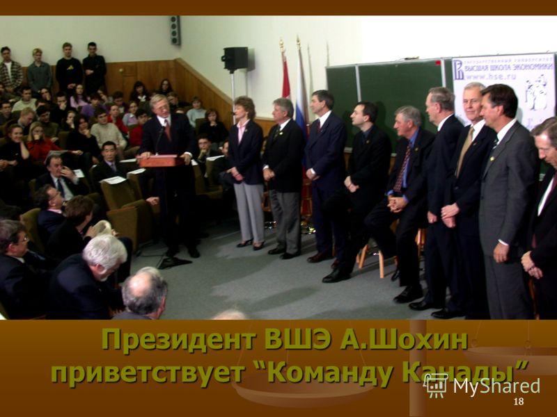 18 Президент ВШЭ А.Шохин приветствует Команду Канады приветствует Команду Канады