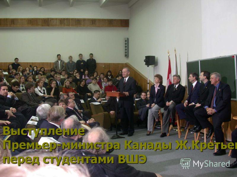 19 Выступление Премьер-министра Канады Ж.Кретьена перед студентами ВШЭ